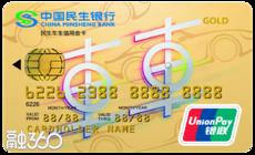 民生车车信用卡