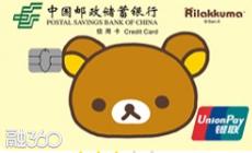 轻松小熊主题信用卡
