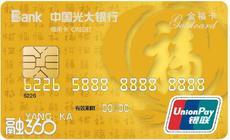 """光大""""福""""IC信用卡"""