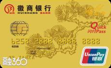 徽商银行黄山卡
