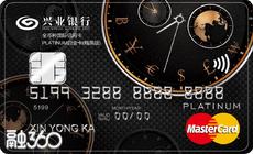 兴业银行全币种白金信用卡