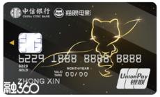 中信银行猫眼联名金卡