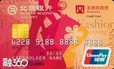 北京银行王府井百货联名卡