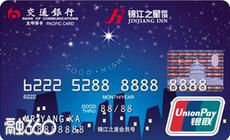 交通银行锦江之星卡普卡