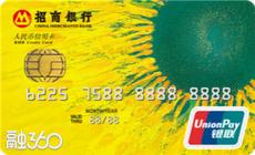 招商银行标准信用卡(CPI)