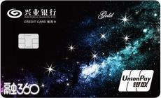 兴业星夜*星座信用卡