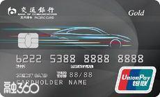交行ETC信用卡
