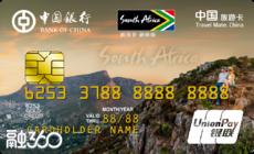 中国银行南非旅游贷记IC卡 银联版