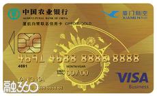 农行厦航白鹭联名信用卡