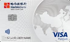 Visa环球白金卡-标准版