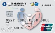 建行龙卡家庭挚爱信用卡