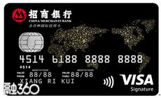 招商全币种国际信用卡