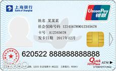 上海社保卡4