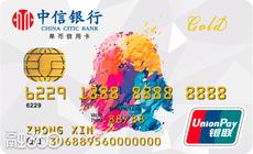 中信银行Q享联名卡