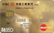 工银环球旅行信用卡金卡